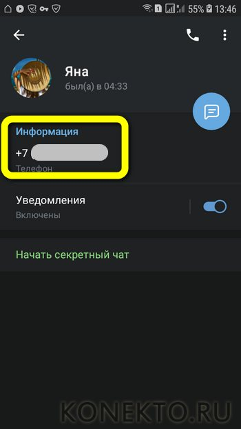 Восстановление контактов на андроид после сброса настроек